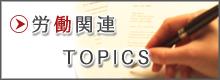 労働関連TOPICS