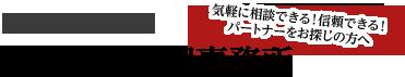 社会保険労務士  小川労務管理事務所