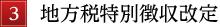 3.地方税特別徴収改定
