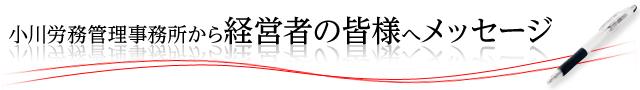 小川労務管理事務所から経営者の皆様へメッセージ